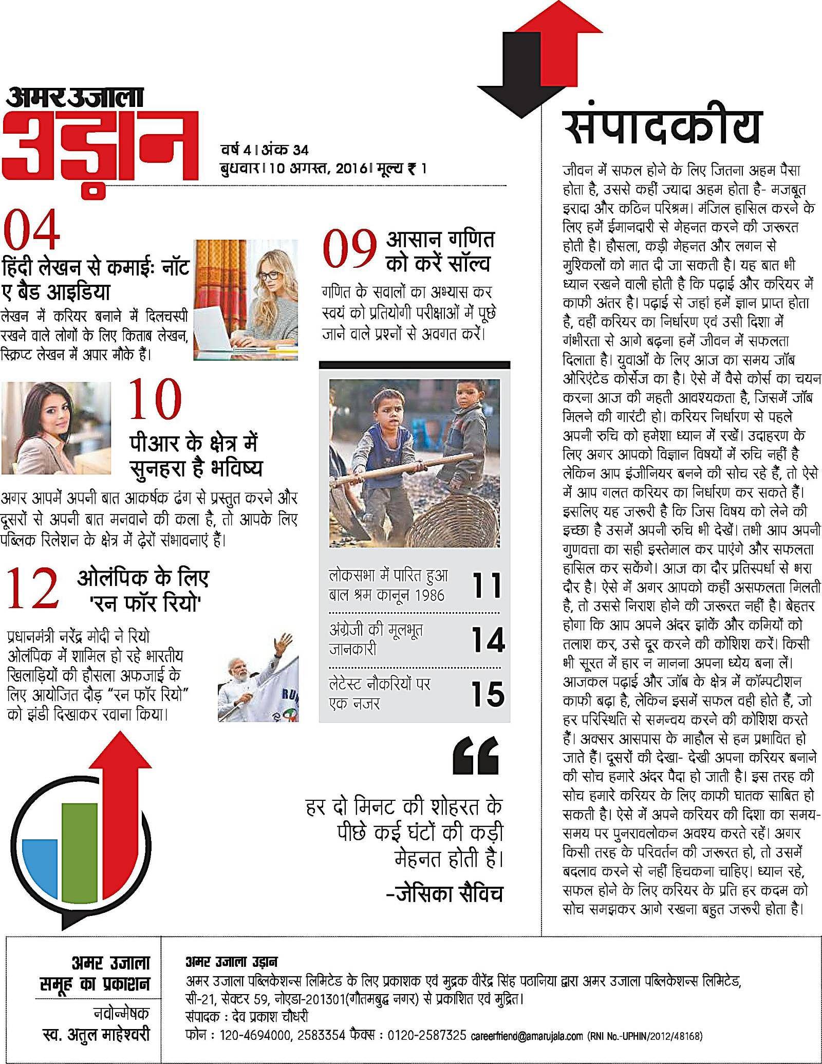 Ajit newspaper today mansa