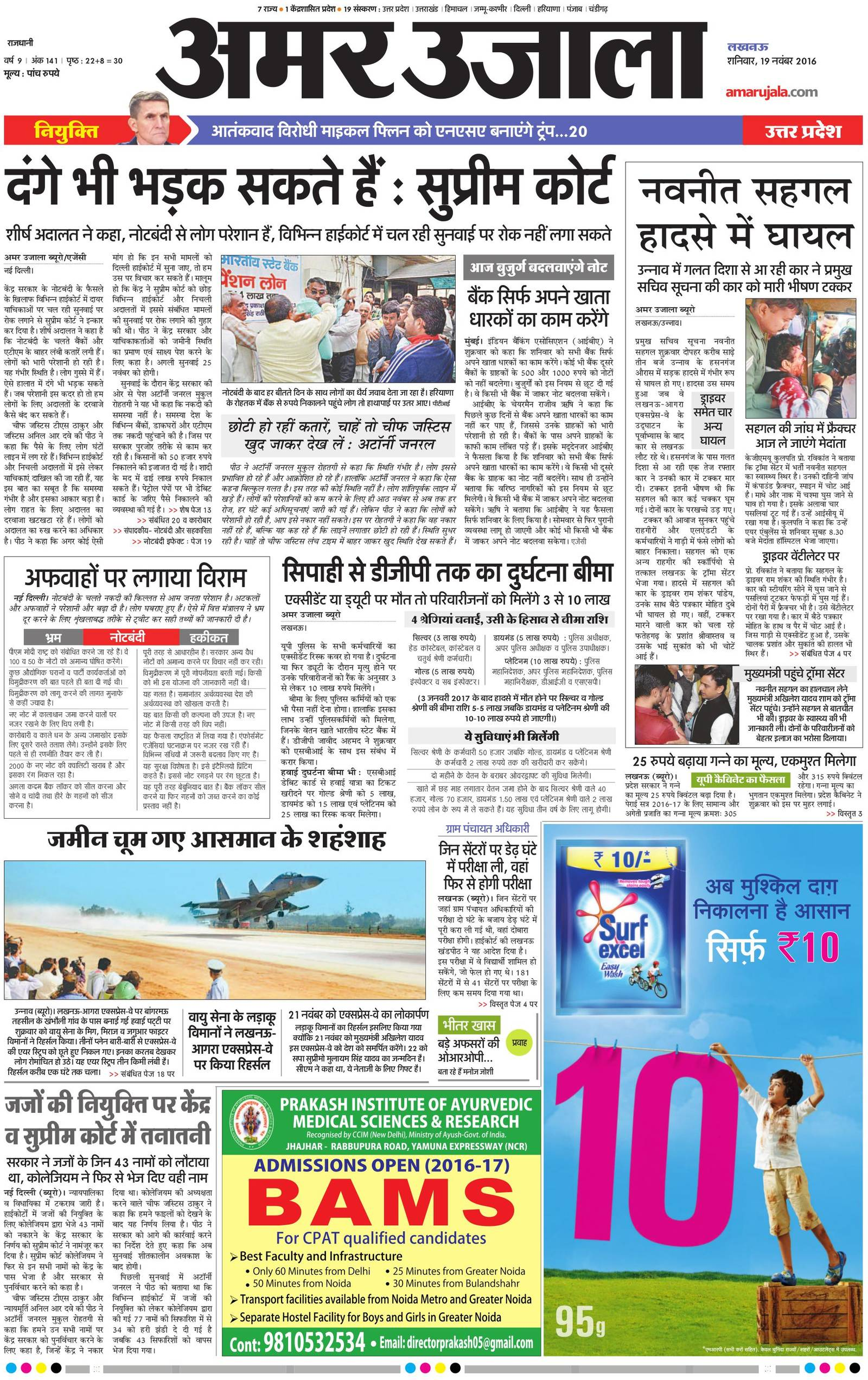Government news today in hindi up amar ujala lucknow