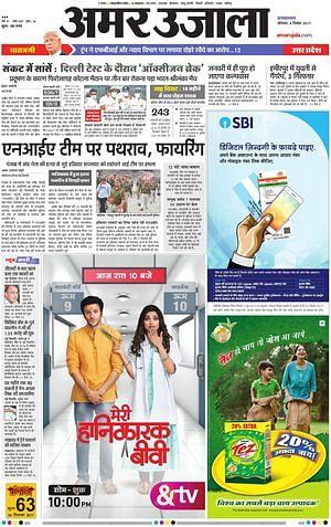 pratapgarh news in hindi