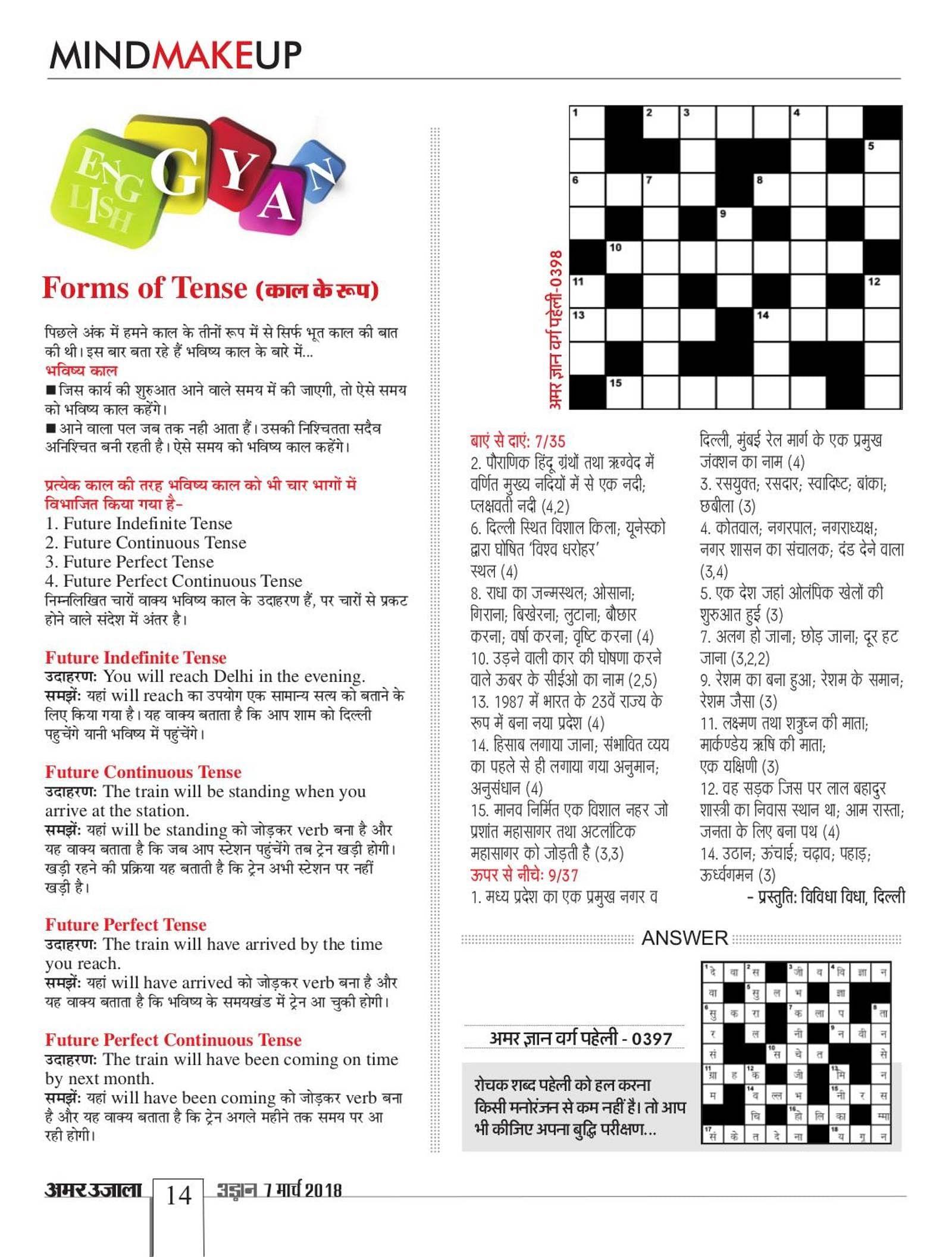 Amarujala Epaper Jammu Dehat: Hindi E-paper, Today Jammu Dehat