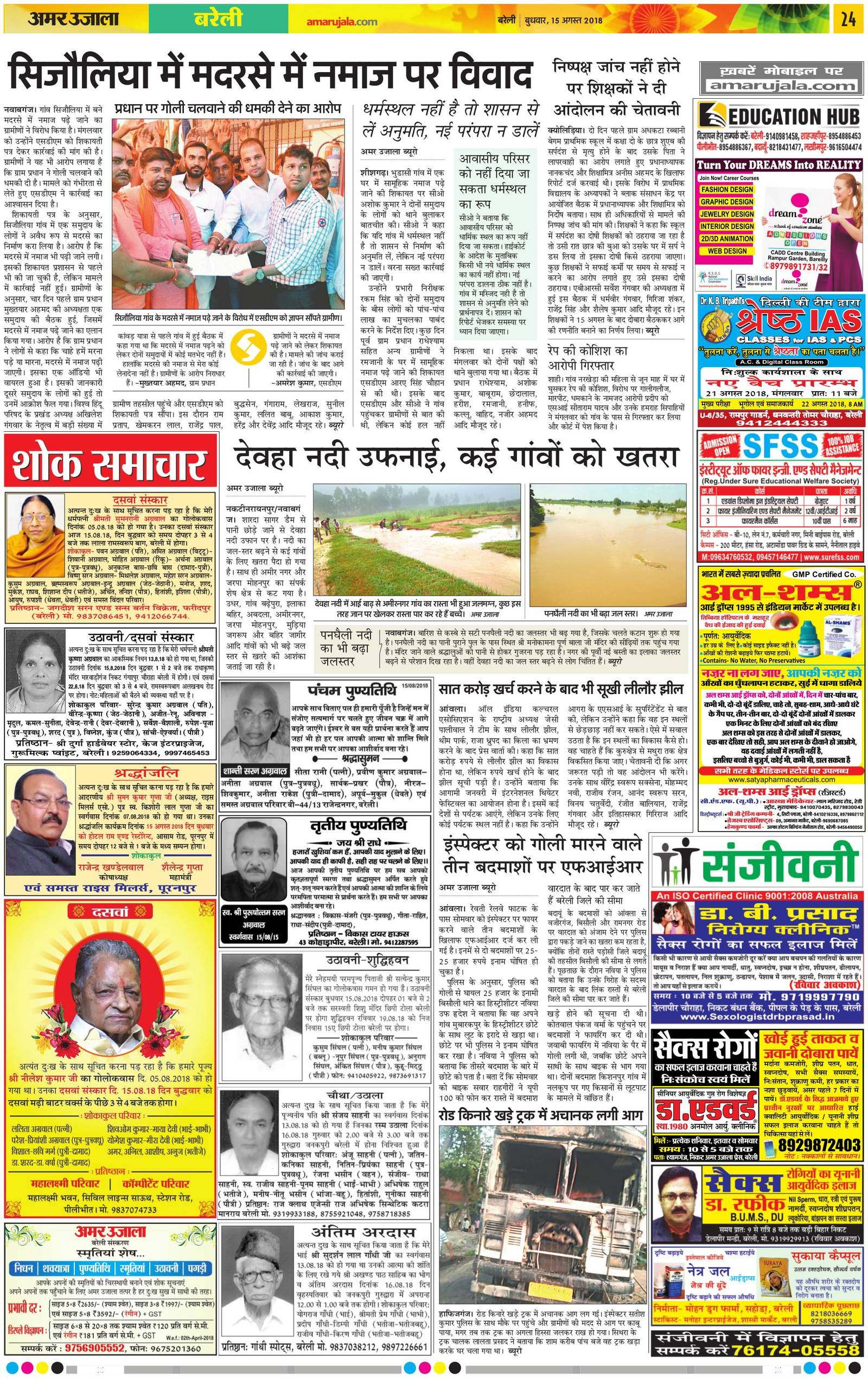 Amar ujala news paper in hindi today up bareilly