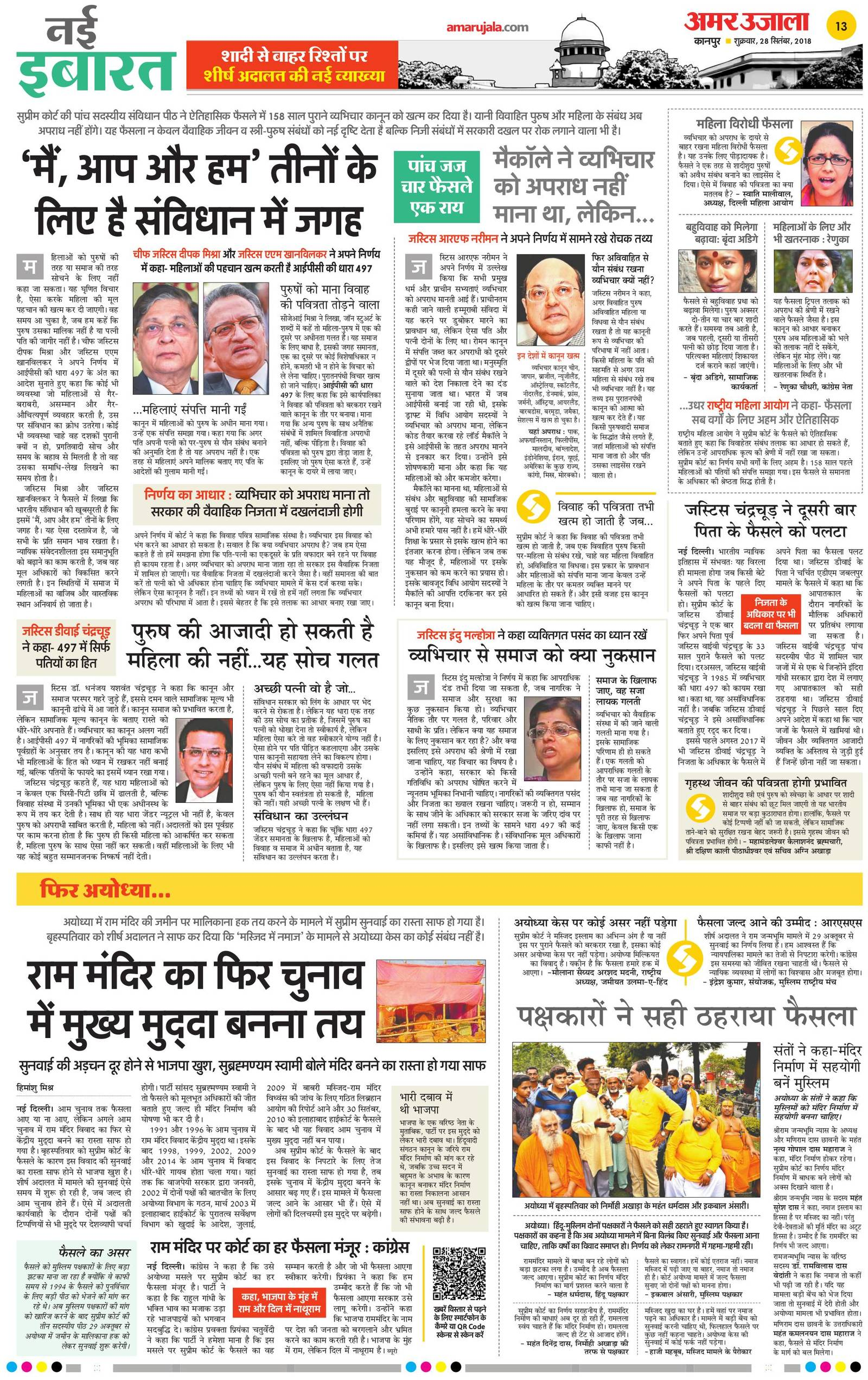 Amar ujala hindi news kanpur dehat