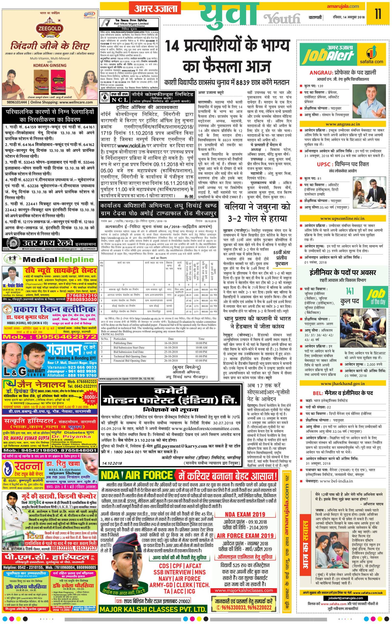 Amarujala Epaper Mau: Hindi E-paper, Today Mau Newspaper Online