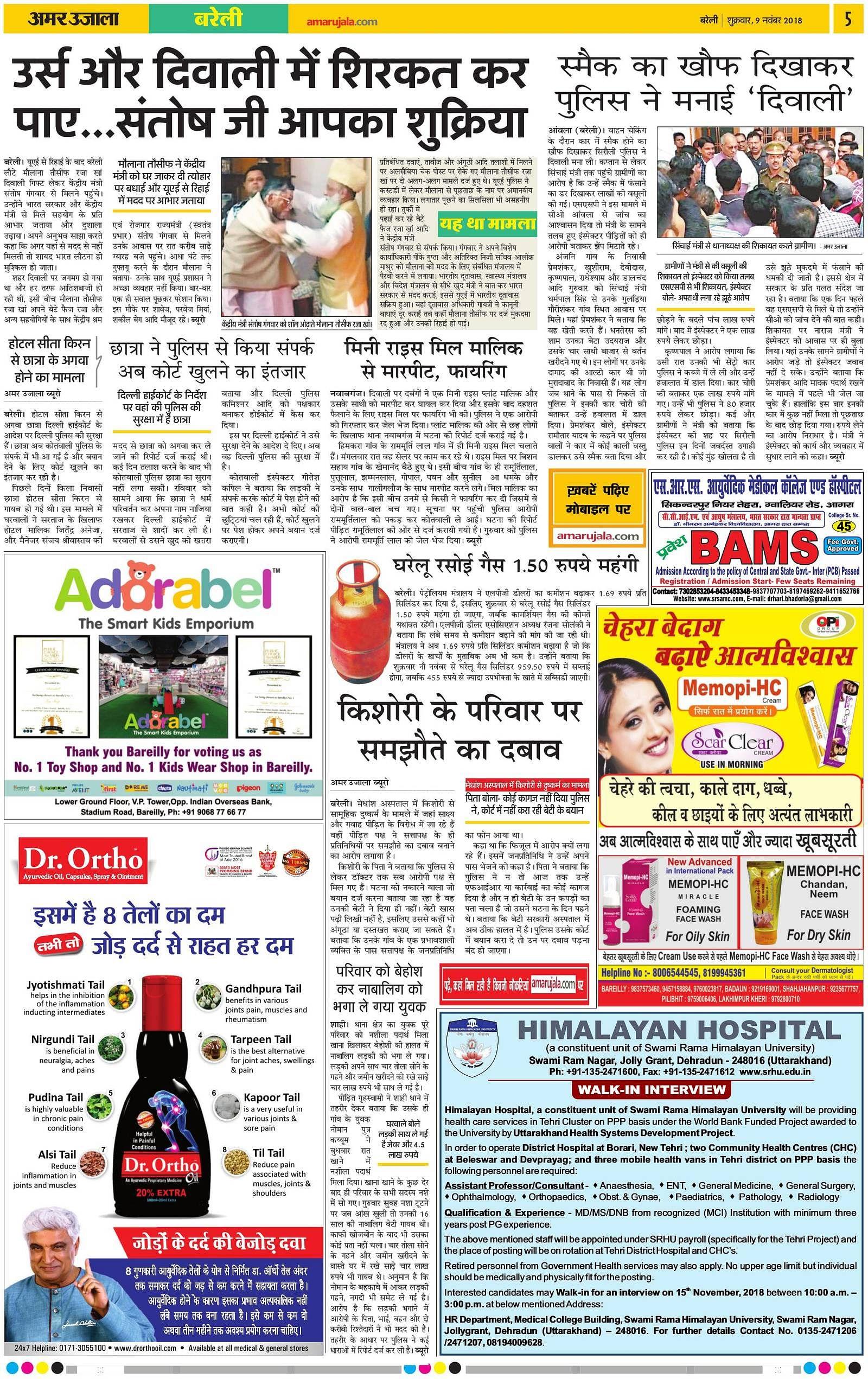 Bareilly india hindi news, bareilly india news in hindi.